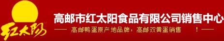 红太阳鸭蛋Logo